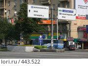Купить «Ленинградский проспект», эксклюзивное фото № 443522, снято 6 сентября 2008 г. (c) Игорь Веснинов / Фотобанк Лори