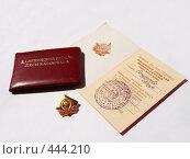 Купить «Значок отличника учебы и удостоверение 1986 год», фото № 444210, снято 7 сентября 2008 г. (c) anery yesmurzayeva / Фотобанк Лори