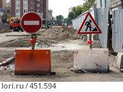 Купить «Дорожные работы. Проезд запрещен», фото № 451594, снято 5 сентября 2008 г. (c) Сергей Лысенков / Фотобанк Лори