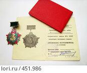 Купить «Отличник погранвойск (КГБ СССР). Знак отличия и удостоверение.», фото № 451986, снято 10 сентября 2008 г. (c) anery yesmurzayeva / Фотобанк Лори