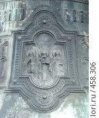 Купить «Лики святых на колоколе, привезенном из США в Свято-Даниловский монастырь», фото № 458306, снято 7 мая 2007 г. (c) Александр Висляев / Фотобанк Лори