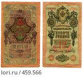 Купить «Российские 10 рублей 1909 года», фото № 459566, снято 13 ноября 2018 г. (c) Александр Солдатенко / Фотобанк Лори