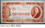 Купить «Три червонца», фото № 461694, снято 16 сентября 2008 г. (c) Александр Яшин / Фотобанк Лори