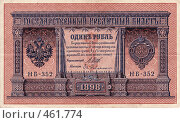 Купить «Государственный кредитный билет. Один рубль 1898 года.», иллюстрация № 461774 (c) Алла Матвейчик / Фотобанк Лори
