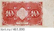 Купить «Старые 10 рублей - 1924 год», фото № 461890, снято 27 мая 2019 г. (c) Виктор Тараканов / Фотобанк Лори