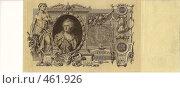 Купить «100 руб с Екатериной», фото № 461926, снято 16 сентября 2008 г. (c) Артём Дудкин / Фотобанк Лори