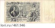 Купить «500 руб с Петром I», фото № 461946, снято 16 сентября 2008 г. (c) Артём Дудкин / Фотобанк Лори