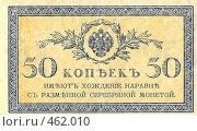 Купить «50 копеек царских», фото № 462010, снято 16 сентября 2008 г. (c) Артём Дудкин / Фотобанк Лори