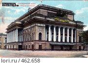 Купить «Петроград, Александринский театр», фото № 462658, снято 20 марта 2019 г. (c) Retro / Фотобанк Лори