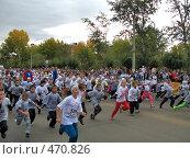 Купить «Кросс наций г. Краснокаменск», фото № 470826, снято 21 сентября 2008 г. (c) Геннадий Соловьев / Фотобанк Лори