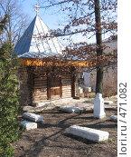 Купить «На территории женского монастыря г. Задонск», фото № 471082, снято 24 марта 2007 г. (c) Баева Татьяна Александровна / Фотобанк Лори