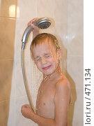 Купить «Мальчик под душем», фото № 471134, снято 19 сентября 2008 г. (c) Недзельская Татьяна / Фотобанк Лори