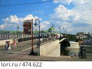 Купить «Лужков мост, Москва», фото № 474622, снято 13 июля 2008 г. (c) Fro / Фотобанк Лори