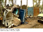 Купить «Сбор металлолома», фото № 475126, снято 20 сентября 2008 г. (c) Омельян Светлана / Фотобанк Лори