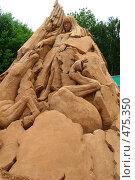 Купить «Скульптура из песка», фото № 475350, снято 1 июня 2008 г. (c) Ivanova Irina / Фотобанк Лори