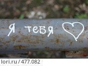 Я тебя люблю. Стоковое фото, фотограф Ирина Чернявская / Фотобанк Лори