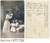 Купить «Дореволюционная рождественская открытка», фото № 477726, снято 18 февраля 2020 г. (c) Сергей Лаврентьев / Фотобанк Лори
