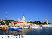 Купить «Морской порт Сочи», фото № 477898, снято 4 июня 2008 г. (c) Шарабарин Антон / Фотобанк Лори