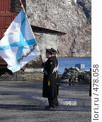 Купить «Знаменоносцы с Андреевским флагом», эксклюзивное фото № 478058, снято 8 мая 2007 г. (c) Иван Мацкевич / Фотобанк Лори
