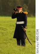 Купить «Дальнозоркий», фото № 480034, снято 6 сентября 2008 г. (c) Смирнова Лидия / Фотобанк Лори
