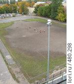 Купить «Стадион института им. Лесгафта», фото № 480298, снято 26 сентября 2008 г. (c) Морковкин Терентий / Фотобанк Лори
