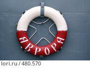 """Купить «Спасательный круг на крейсере """"Аврора""""», фото № 480570, снято 14 сентября 2008 г. (c) Валерий Шанин / Фотобанк Лори"""