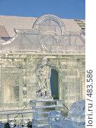 Купить «Ледяной дворец на Дворцовой площади. Санкт-Петербург», фото № 483586, снято 11 февраля 2006 г. (c) Александр Секретарев / Фотобанк Лори