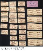 Купить «Талоны на продукты, 1991-1992 гг., г.Калининград», фото № 485174, снято 19 марта 2019 г. (c) Елена Ликина / Фотобанк Лори