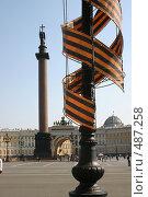 Купить «Дворцовая площадь. Санкт-Петербург», фото № 487258, снято 1 мая 2006 г. (c) Александр Секретарев / Фотобанк Лори