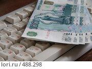 Купить «Интернет-деньги», фото № 488298, снято 26 сентября 2008 г. (c) Igor Lijashkov / Фотобанк Лори