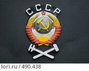 Купить «Герб СССР», фото № 490438, снято 1 октября 2005 г. (c) Юлия Сайганова / Фотобанк Лори