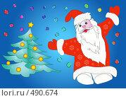 Купить «Дед Мороз», иллюстрация № 490674 (c) ElenArt / Фотобанк Лори