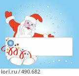 Купить «Дед Мороз с поздравительным свитком», иллюстрация № 490682 (c) ElenArt / Фотобанк Лори