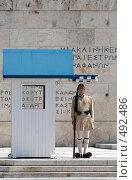 Почетный караул у здания греческого парламента в Афинах. Греция. (2008 год). Редакционное фото, фотограф Алексей Зарубин / Фотобанк Лори