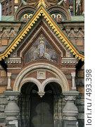 Купить «Собор Спаса-на-Крови. Фрагмент. Санкт-Петербург», фото № 493398, снято 4 октября 2008 г. (c) Александр Секретарев / Фотобанк Лори