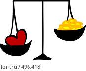 Купить «Любовь больше, чем деньги», иллюстрация № 496418 (c) Юлия Подгорная / Фотобанк Лори