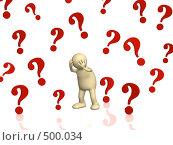 Купить «Вопросы», иллюстрация № 500034 (c) Лукиянова Наталья / Фотобанк Лори