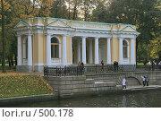 Купить «Павильон Михайловского сада. Санкт-Петербург.», фото № 500178, снято 4 октября 2008 г. (c) Александр Секретарев / Фотобанк Лори