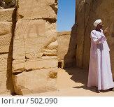 Купить «Карнакский храм. Египтянин в белых одеждах на фоне руин. г.Луксор. Египет.», эксклюзивное фото № 502090, снято 25 сентября 2008 г. (c) Владимир Чинин / Фотобанк Лори