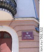 Купить «Дом актера в Липецке», фото № 502322, снято 8 августа 2008 г. (c) Баева Татьяна Александровна / Фотобанк Лори