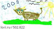 Купить «2009 - Год быка. Компьютерный рисунок ребенка в программе Microsoft Paint», иллюстрация № 502822 (c) Сергей Костин / Фотобанк Лори