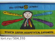 Купить «Франсуа Дюпон - изобретатель дюпонизма. Рисунок на заборе», эксклюзивное фото № 504310, снято 2 сентября 2008 г. (c) Wanda / Фотобанк Лори