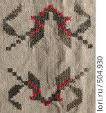 Купить «Вышитое льняное полотенце», фото № 504930, снято 4 октября 2008 г. (c) Заноза-Ру / Фотобанк Лори