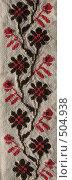 Купить «Вышитое льняное полотенце», фото № 504938, снято 4 октября 2008 г. (c) Заноза-Ру / Фотобанк Лори