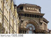 Купить «Здание банка», фото № 505098, снято 14 августа 2008 г. (c) Юрий Синицын / Фотобанк Лори