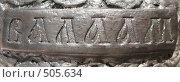 """Купить «Надпись """"Валаам"""" на глиняной кружке», фото № 505634, снято 27 сентября 2008 г. (c) Заноза-Ру / Фотобанк Лори"""