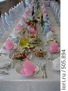 Купить «Праздничный стол», фото № 505894, снято 27 сентября 2008 г. (c) Евгений Батраков / Фотобанк Лори