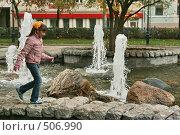 Купить «Девочка у фонтана на Чистопрудном бульваре», эксклюзивное фото № 506990, снято 11 октября 2008 г. (c) Оксана Гильман / Фотобанк Лори