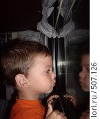 Мальчик смотрит в окно поезда (2006 год). Редакционное фото, фотограф Винокурова Татьяна / Фотобанк Лори