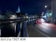 Купить «Набережная ночью. Москва-река», фото № 507434, снято 12 октября 2008 г. (c) Малютин Павел / Фотобанк Лори